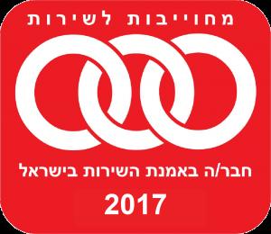 לוגו המציין כי אורן חרש ברזל חבר באמנת השירות בישראל